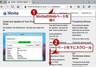 「Ninite」でWindows OS向けアプリケーションをまとめてインストールする:Tech TIPS - @IT