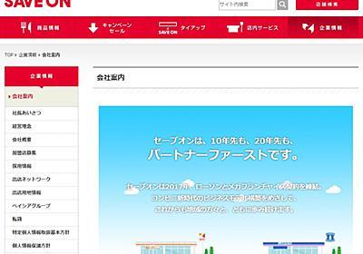 セーブオン、8月末で全店舗を閉店 焼きまんじゅうの今後は…… - ITmedia ビジネスオンライン
