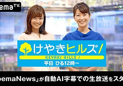 AIでリアルタイム字幕 AbemaTVのニュース番組で試験放送 - ITmedia NEWS