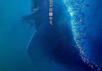 もしも超絶ゴジラオタクがハリウッドで「ゴジラ」を撮ったら… M・ドハティ監督が愛を叫ぶ : 映画ニュース - 映画.com