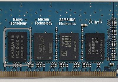 「4メーカーのチップを混載したDDR4メモリ」をセンチュリーマイクロが作ったぞ!高い技術で実現した謎パーツの秘密に迫る - AKIBA PC Hotline!