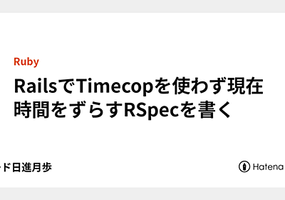 RailsでTimecopを使わず現在時間をずらすRSpecを書く - コード日進月歩