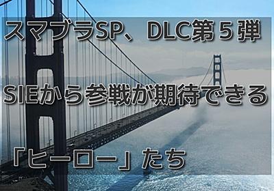 【スマブラSP】DLC第5弾、SIEから参戦が期待できる 「ヒーロー」たち - マヌルネコちゃんをさがしに