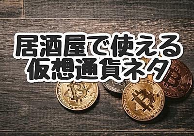 ビットコインを知らない人も絶対盛り上がる、居酒屋で使える仮想通貨ネタ - イケメン息子とぐうたら猫の成長見守りブログ