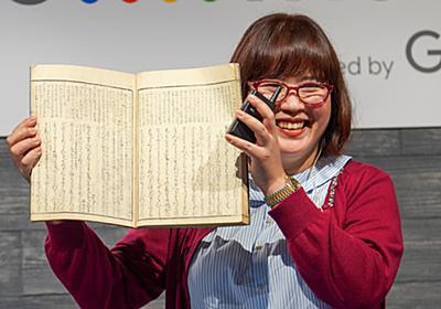 AIで日本史研究者やマニアが狂喜乱舞する「くずし字」の翻訳ツールが開発 - PC Watch
