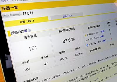 アマゾン、Airbnb、Yelpに学ぶ「評価経済」を機能させるための3つの法則 | BUSINESS INSIDER JAPAN