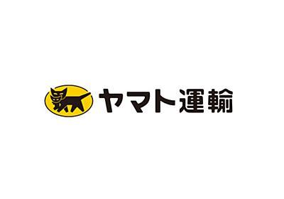 ヤマト運輸、宅急便の基本運賃を値上げ--「デジタル割」など新たな割引施策も - CNET Japan