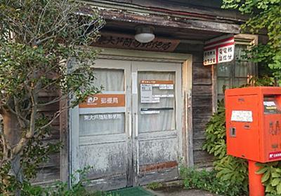 郷愁を誘う◆レトロな郵便局が渋い - Togetter