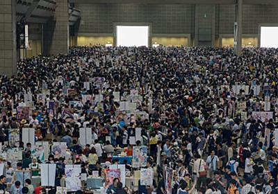 コミケ有料化へ、2019年から検討。史上初の4日間開催の経費として | HuffPost Japan