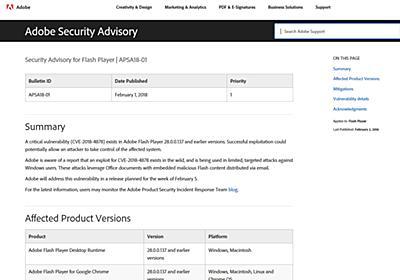 Flash Playerに未解決の脆弱性、Windows狙う攻撃に利用 - ITmedia エンタープライズ