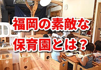 福岡の素敵な保育園(いふくまち保育園)ー将来の保育園のあり方の参考にー - かざもりのブログ