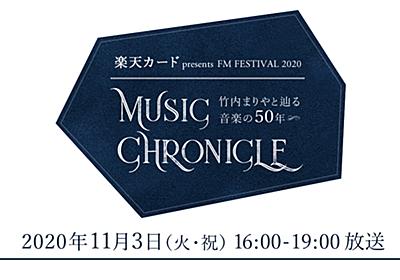 楽天カード presents FM FESTIVAL 2020 MUSIC CHRONICLE ~ 竹内まりやと辿る音楽の50年