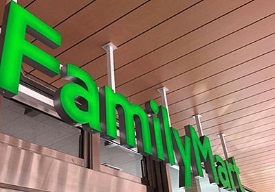 [スクープ]ファミマがTポイント運営会社の株売却へ、CCCは戦略見直し必至 | 日経 xTECH(クロステック)