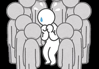 職員室の『同調圧力』とはどういうものなのか、元公立学校教員が説明する   トウマコの教育ブログ