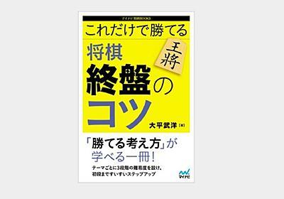 大平武洋六段 著 「これだけで勝てる 将棋 終盤のコツ」のレビュー - コンピュータ将棋研究Blog