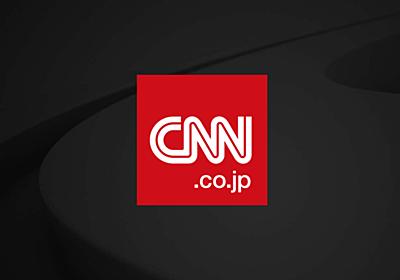 CNN.co.jp : シリア展開の米軍、トルコ支援の反政府勢力と交戦