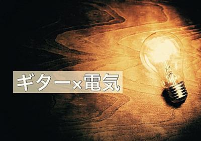 【解説】エレキギターに関わる電気の仕組みと基礎知識 - 楽器文庫