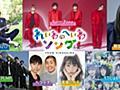 広島発の音楽特番『れいわのへいわソング』公開収録決定 SexyZone、地元出身・鞘師里保も | ORICON NEWS