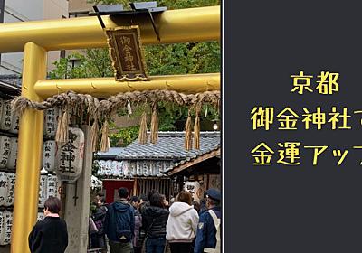 金運アップのパワースポット京都【御金(みかね)神社】欲まみれで朝一参拝、福財布をGET - 華日記 子育てと、趣味と、生活と。