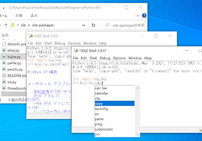 ゼロからはじめるPython(83) Pythonシェル徹底活用 - 快適CUI生活のススメ | TECH+