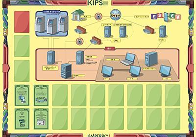 カスペルスキー、ゲーム形式の対サイバー攻撃演習「Kaspersky Interactive Protection Simulation」シリーズに「銀行版」を追加 - クラウド Watch