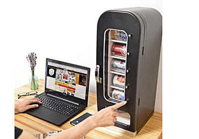 夢のマイ自販機が実現、ボタンを押すと缶が出てくる「俺の自販機」 | マイナビニュース