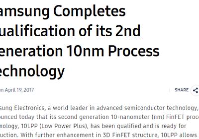 Samsung、第2世代10nm FinFETの生産準備が完了。10%性能向上、15%省電力化 - PC Watch