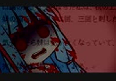 世にも奇妙なボイロ劇場【前編】