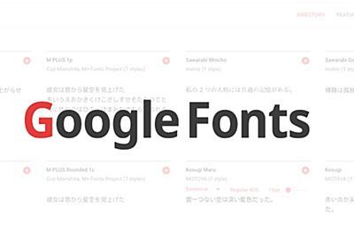 Google Fontsが正式サポートを開始した日本語ウェブフォント8種類それぞれの特徴と使い方 – YATのblog