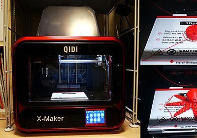 4万円台のFFF方式3Dプリンター「X-Maker」のコスパがヤバかったので自慢させてください | fabcross