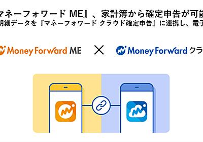 『マネーフォワード ME』、家計簿から確定申告が可能に|株式会社マネーフォワード