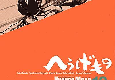 山田芳裕、モノホンの古田織部についてNHKで語る - コミックナタリー