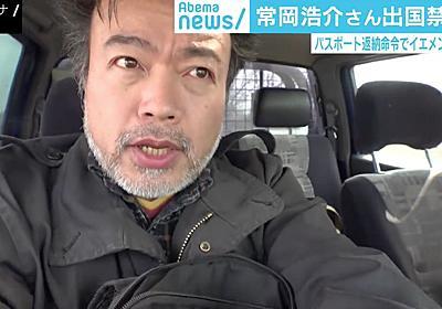 旅券返納命令は羽田空港でFAXを渡され…ジャーナリストの常岡浩介氏が経緯説明、政府の対応に疑問符も | AbemaTIMES