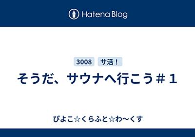そうだ、サウナへ行こう#1 - ぴよこ☆くらふと☆わ〜くすVersion令和