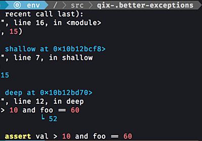Pythonメモ : better-exceptionsで例外情報を見やすくする - もた日記