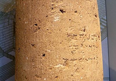 「エルサレム」は2000年前も今と同じ表記、石柱で判明 イスラエル 写真9枚 国際ニュース:AFPBB News