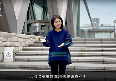 東京都現代美術館が「手話による美術館の案内」をYouTubeで公開。国内の美術館では初|美術手帖