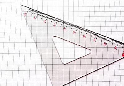 なぜ直角は「100度」ではなく「90度」なのか? - ねとらぼ