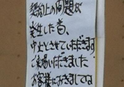 沢田研二さんが観客の少なさを理由にライブ中止したことが話題ですが、ここで及川光博さんのライブでの神対応の数々をご覧ください - Togetter