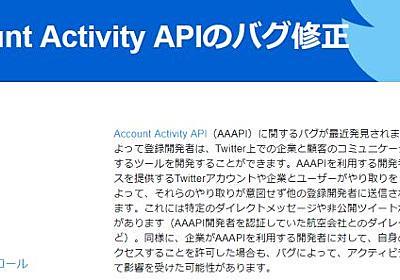 TwitterがAPIのバグ報告 サードパーティーの開発者にDMなど送られた可能性 - ねとらぼ