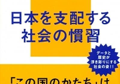 小熊英二『日本社会のしくみ 雇用・教育・福祉の歴史社会学』: hamachanブログ(EU労働法政策雑記帳)