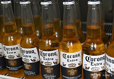 メキシコのコロナビール製造会社、3日から生産停止 新型コロナで 写真1枚 国際ニュース:AFPBB News