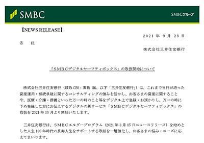 三井住友銀行、死後も各種ID・パスワードを親族に遺せるサービス 10月から提供
