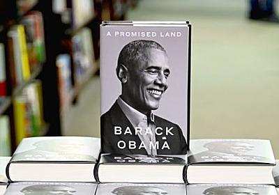 日本メディアの「オバマ回顧録」の翻訳、その訳文がはらむ「危険性」を考える(鴻巣 友季子) | 現代ビジネス | 講談社(1/6)
