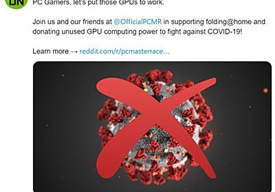 自宅のPCで新型コロナウイルス治療に向けた解析が可能に - PC Watch