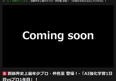 囲碁AI「GLOBIS-AQZ」が最年少棋士・仲邑菫初段らと対決 「AbemaTV」で中継 - ITmedia NEWS