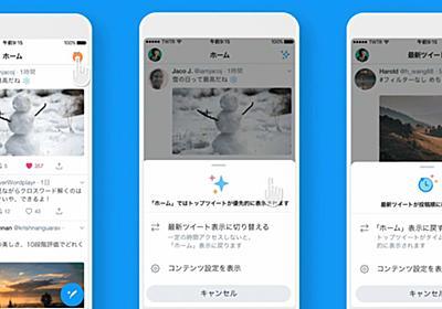Twitter、ついに新着順(逆時系列)表示切り替えボタン追加 iOSから - ITmedia NEWS