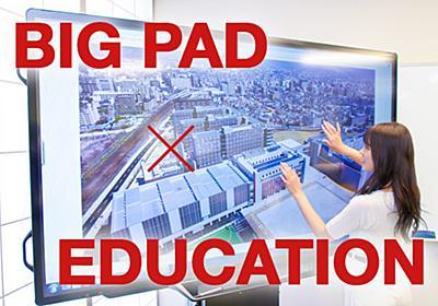 ICTで教育現場はどう変わる?SHARPの「BIG PAD」開発者に聞いてみた(後編) | マイナビニュース