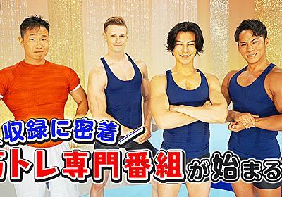 筋肉体操で、理想のボディーを手に入れよう! みんなで筋肉体操 |NHK_PR|NHKオンライン