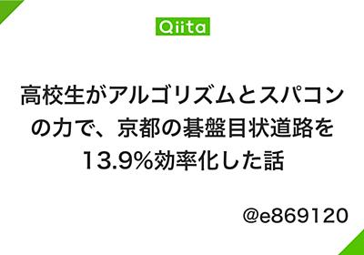 高校生がアルゴリズムとスパコンの力で、京都の碁盤目状道路を13.9%効率化した話 - Qiita